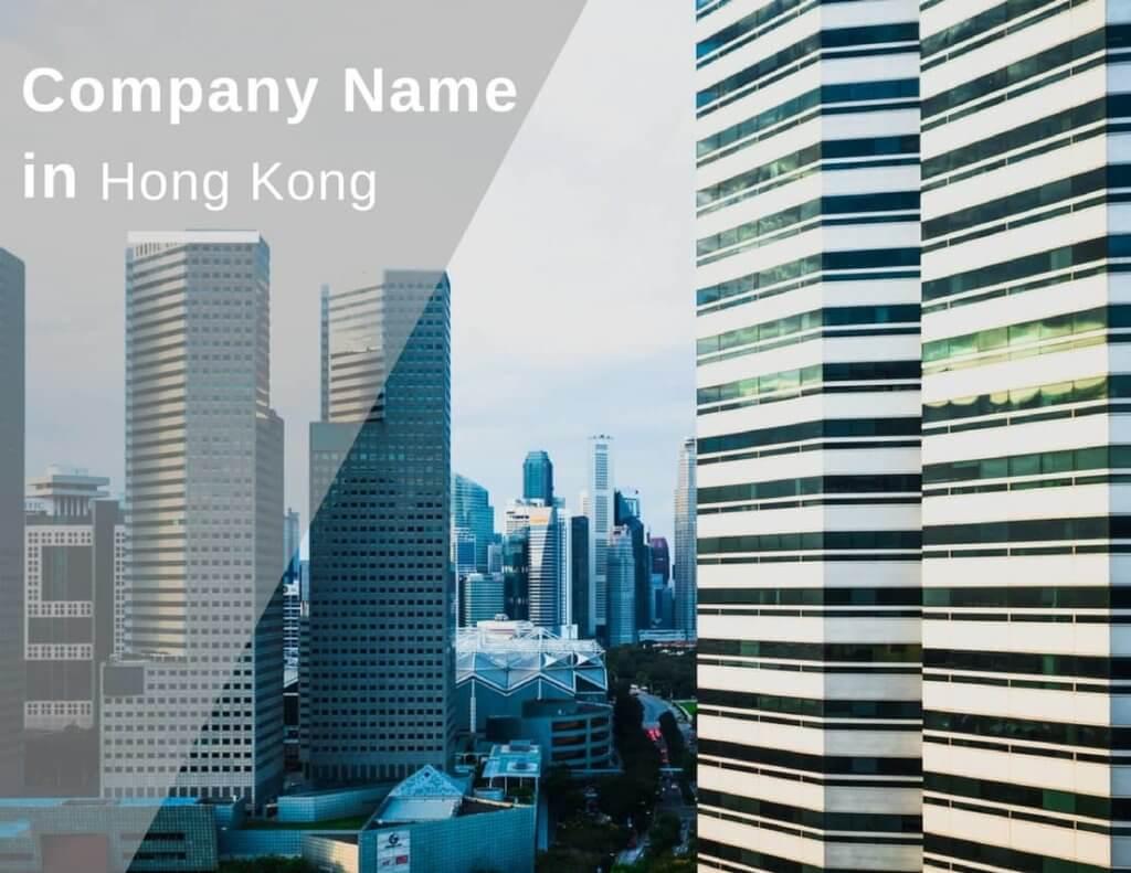 Company name in Hong Kong